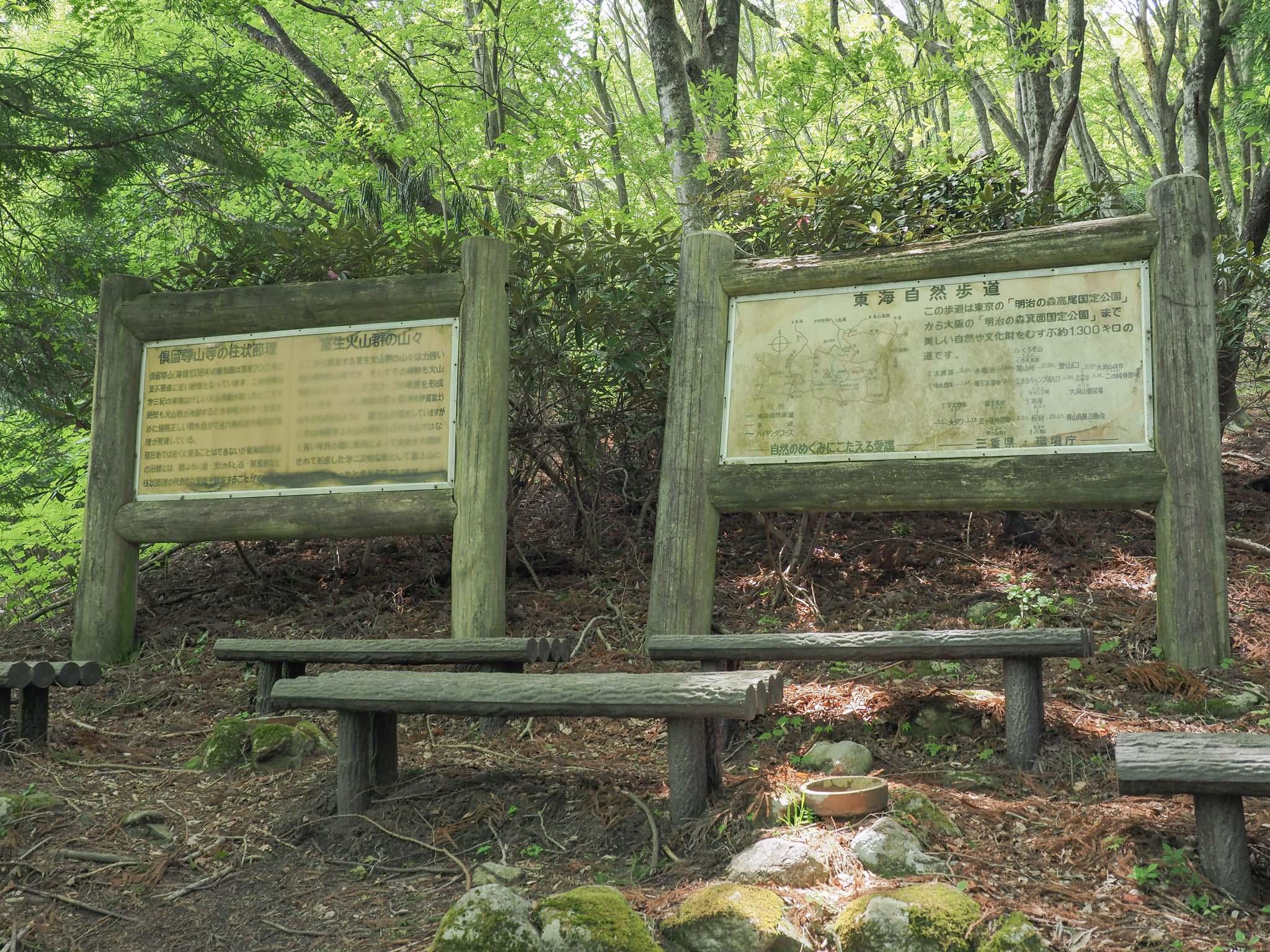 三重県 大洞山