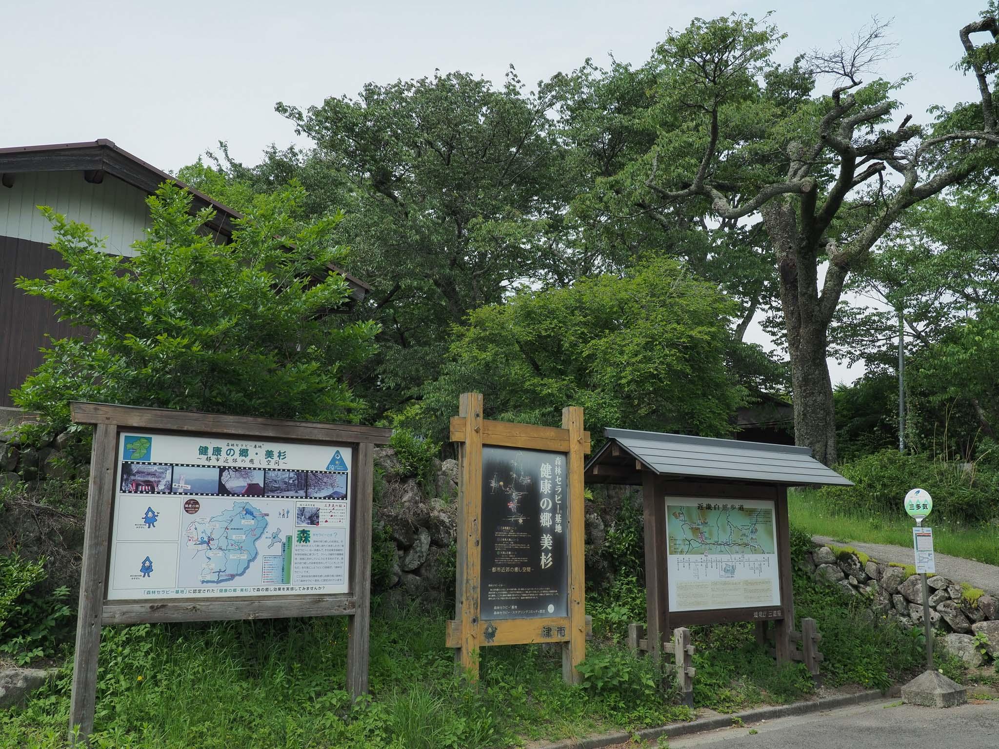 三重県 近畿自然歩道