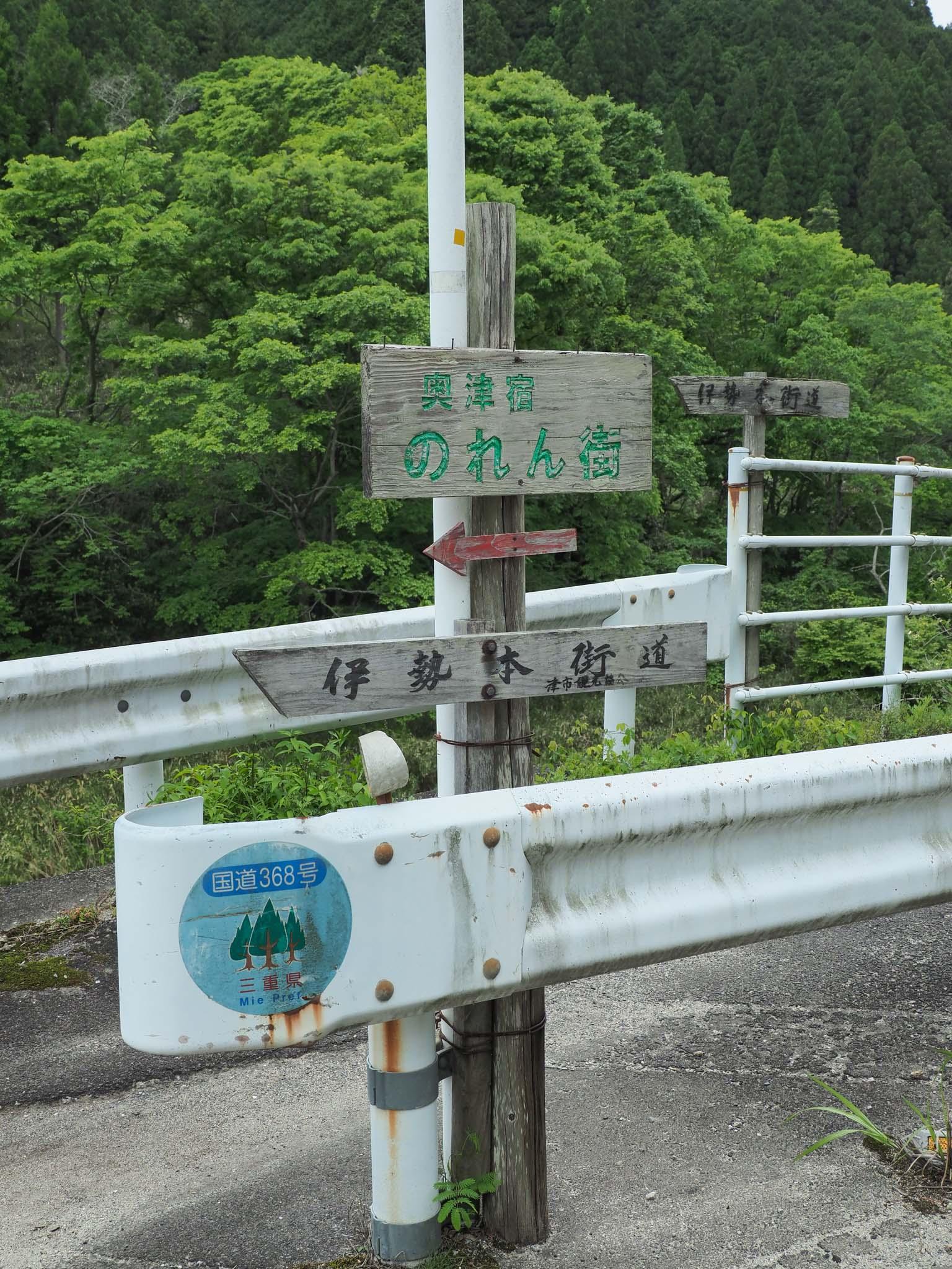 三重県 近畿自然歩道 伊勢本街道