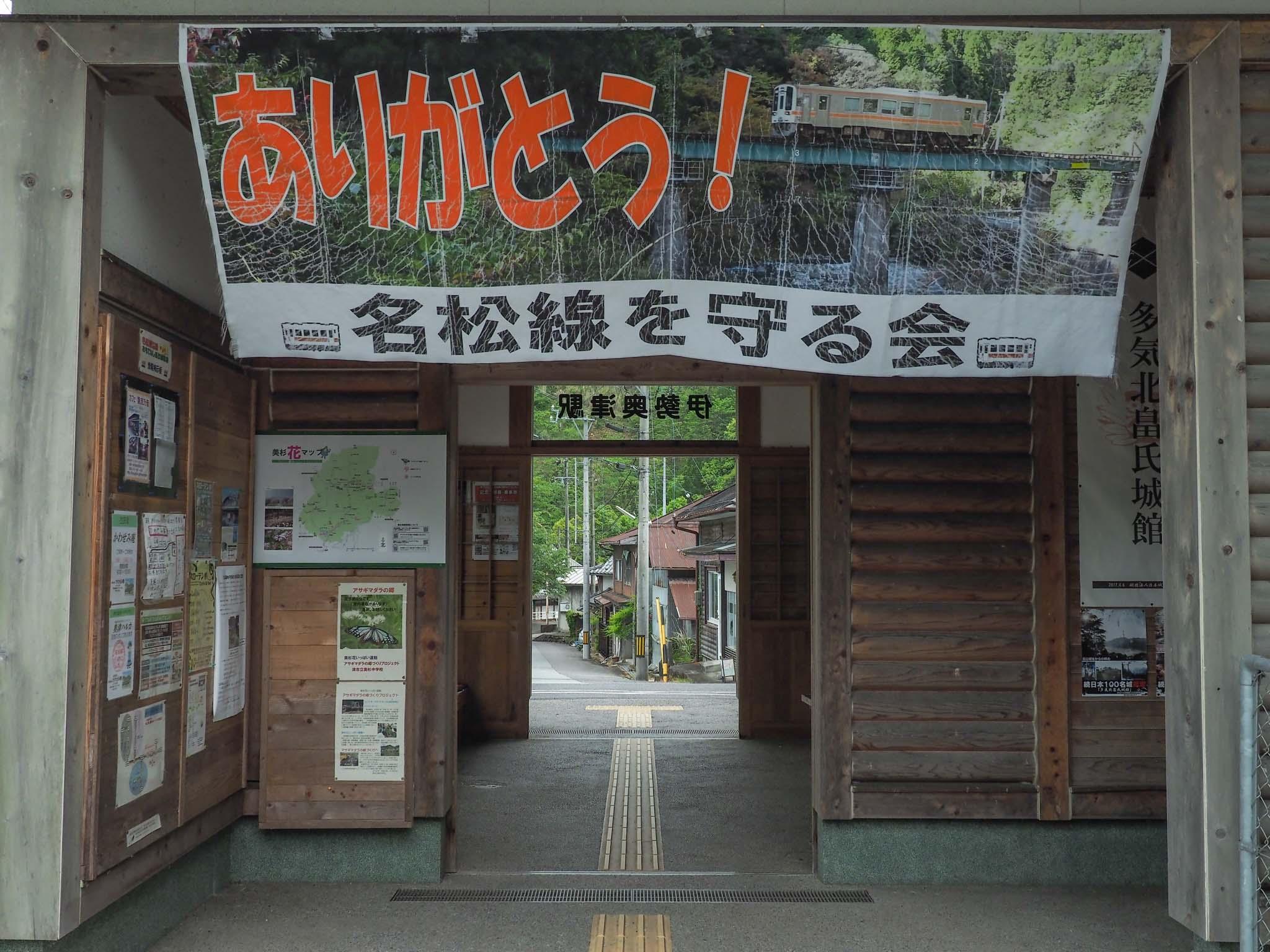 三重県 伊勢奥津駅