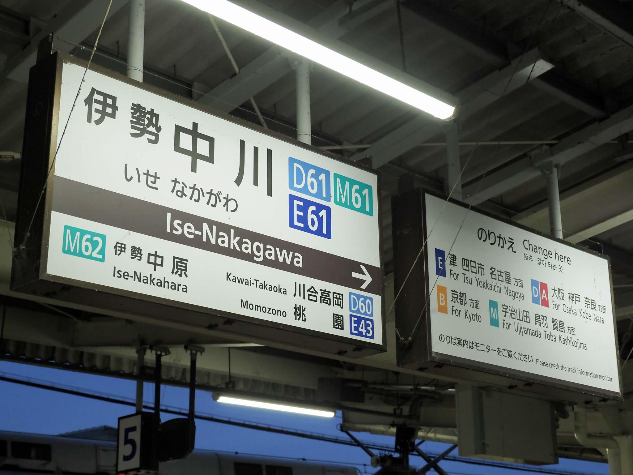 三重県 伊勢中川駅