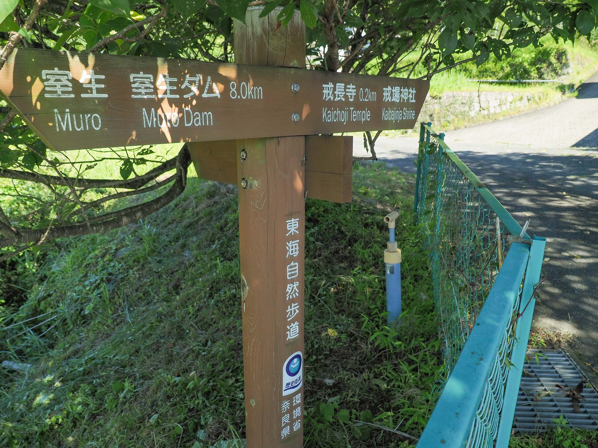 奈良県 戒長寺