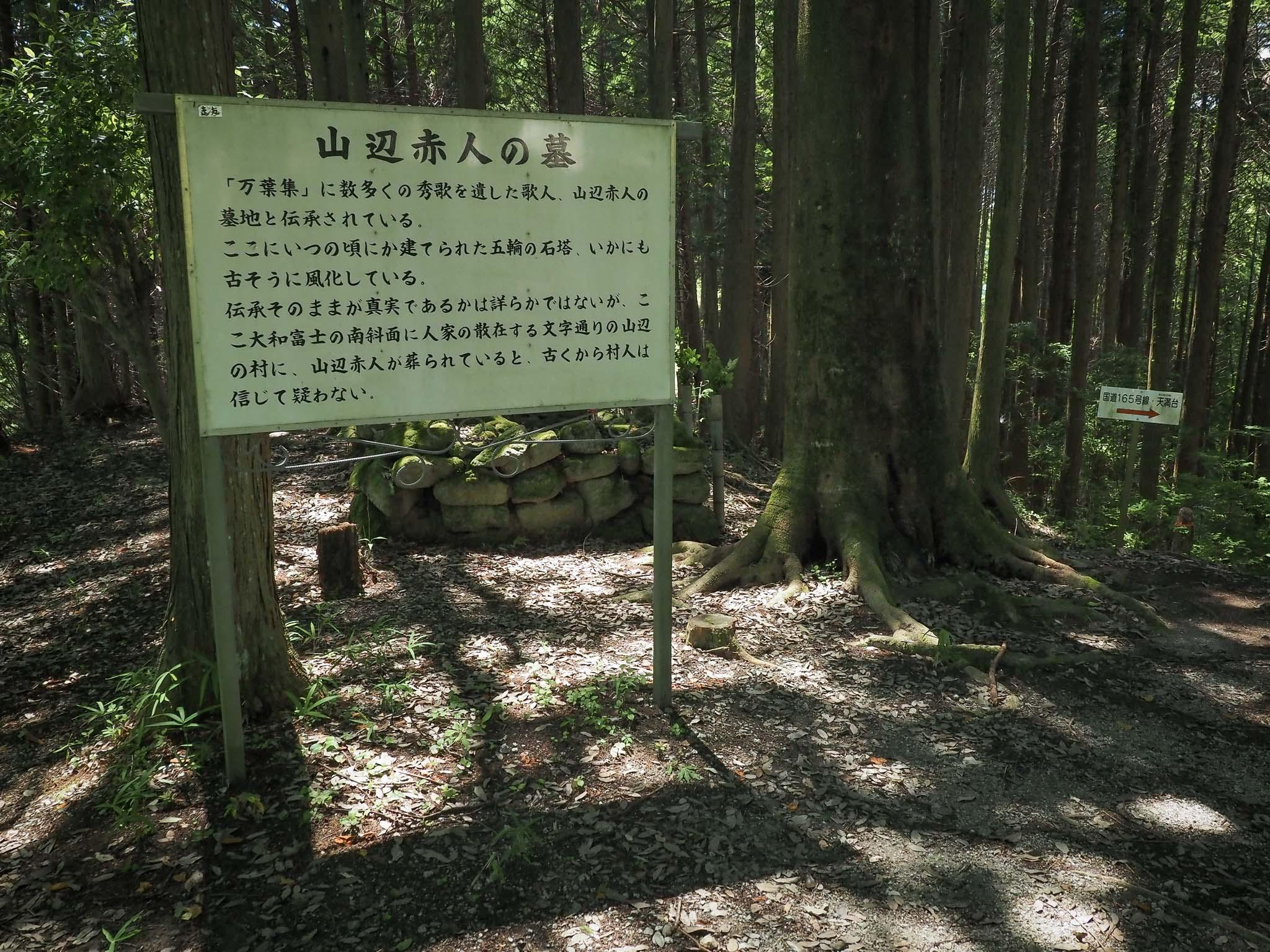 奈良県 山辺赤人の墓