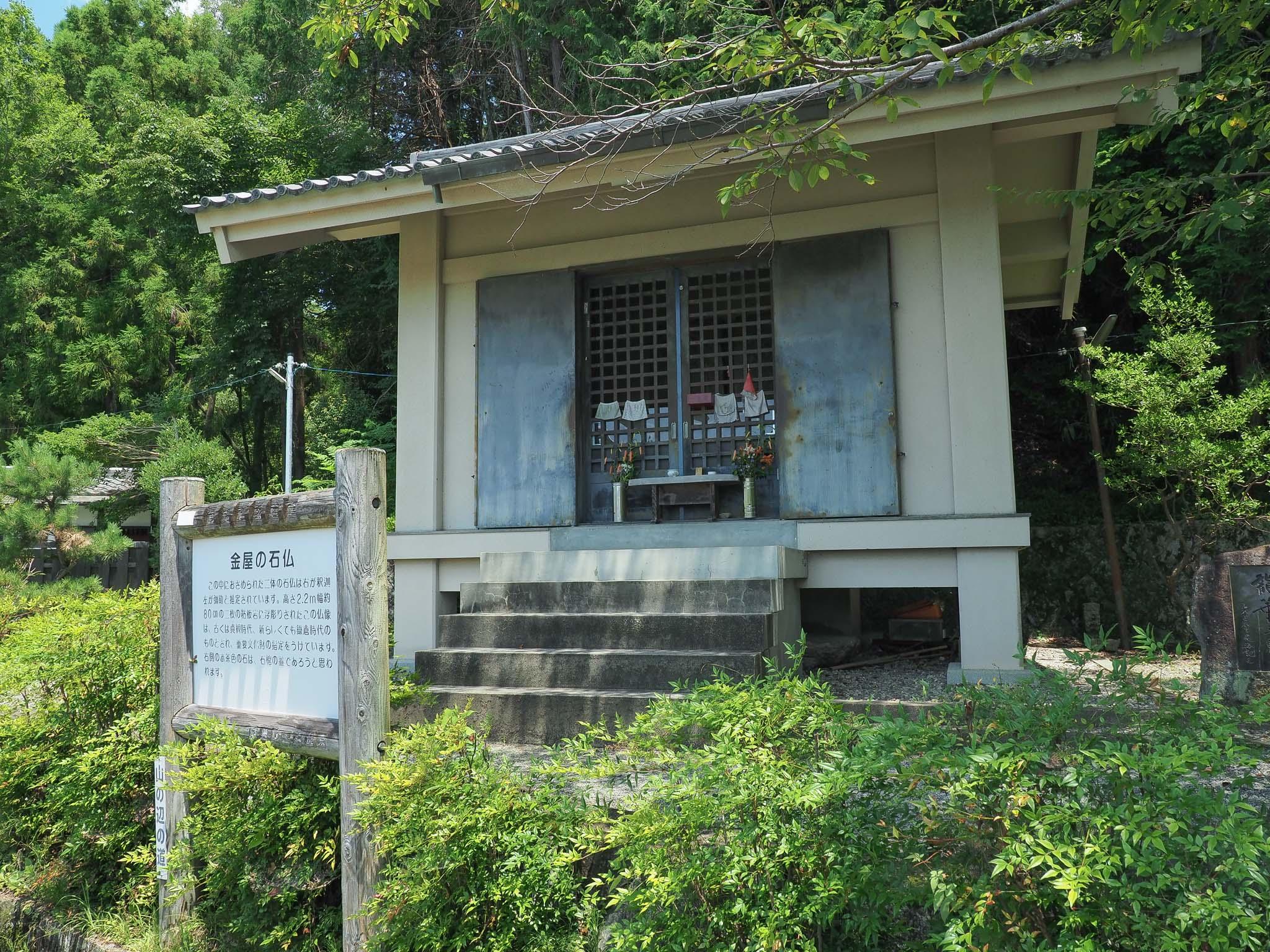 奈良県 金屋の石仏