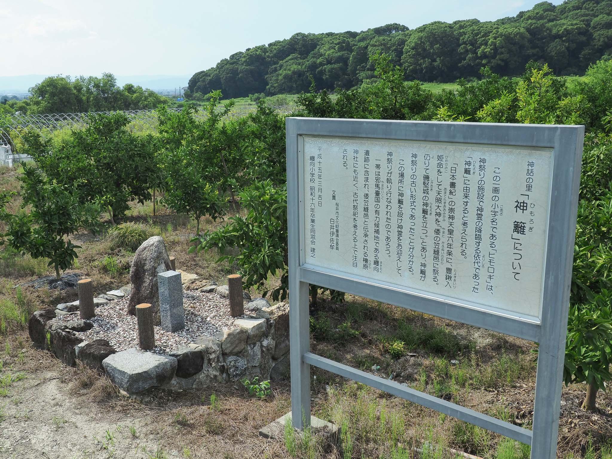 奈良県 神籬遺跡