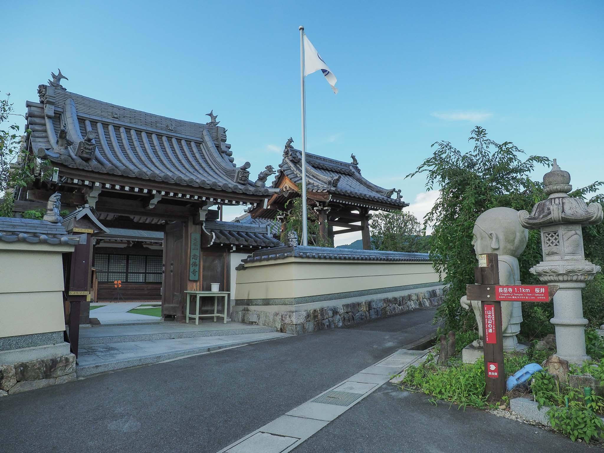 奈良県 念佛寺