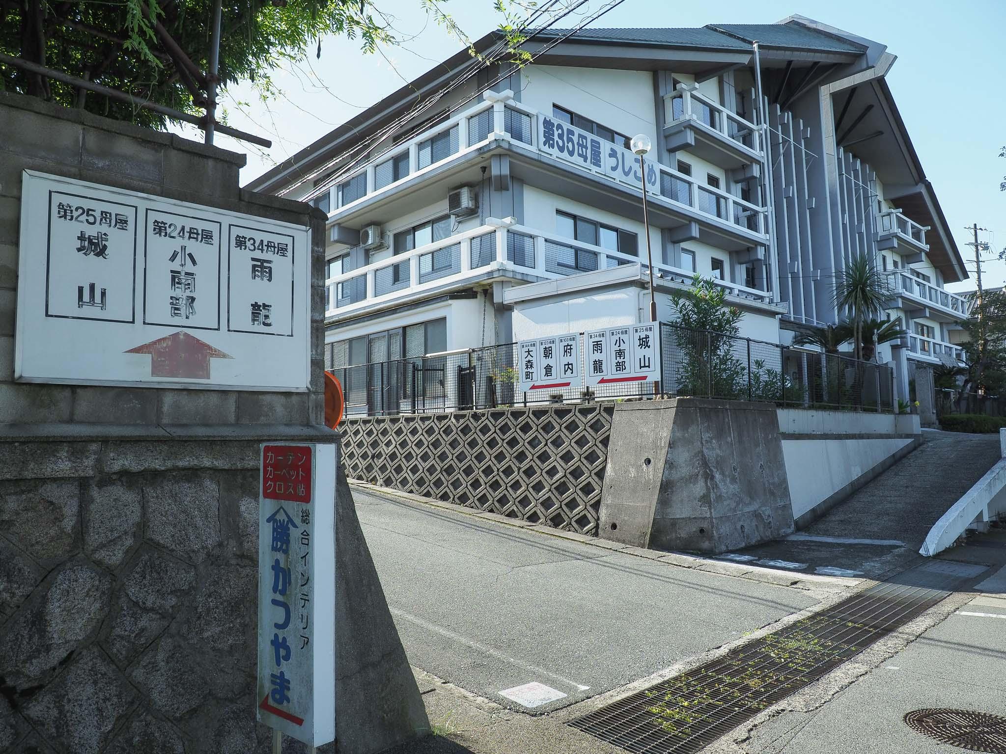 奈良県 天理市
