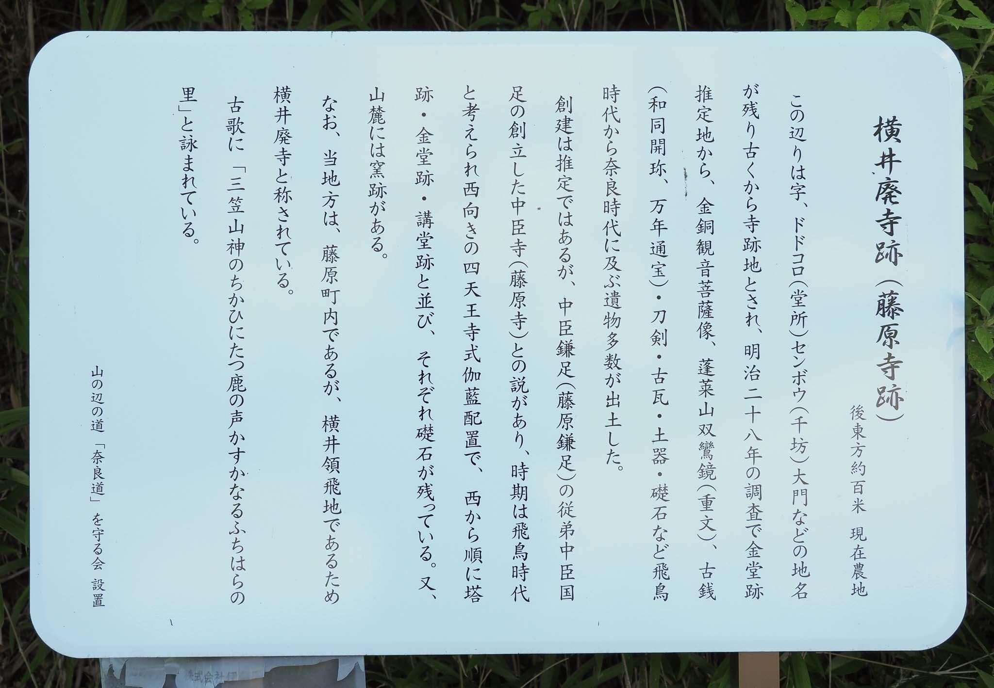 奈良県 東海自然歩道 山辺の道