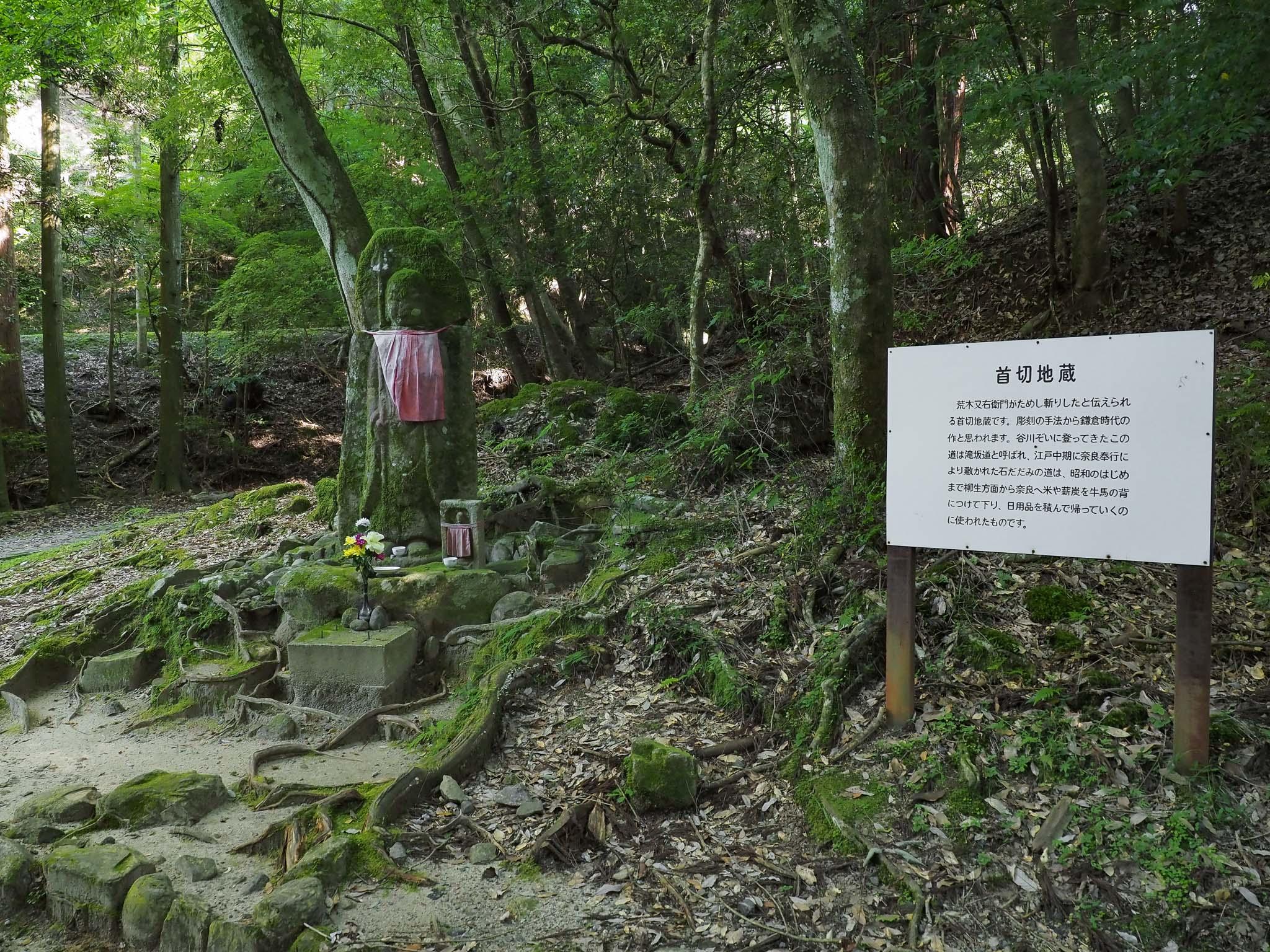 奈良県 白毫寺町 首切地蔵