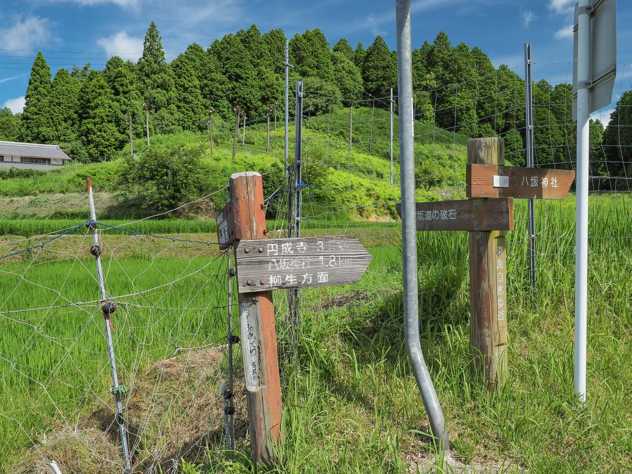 奈良県 誓多林町