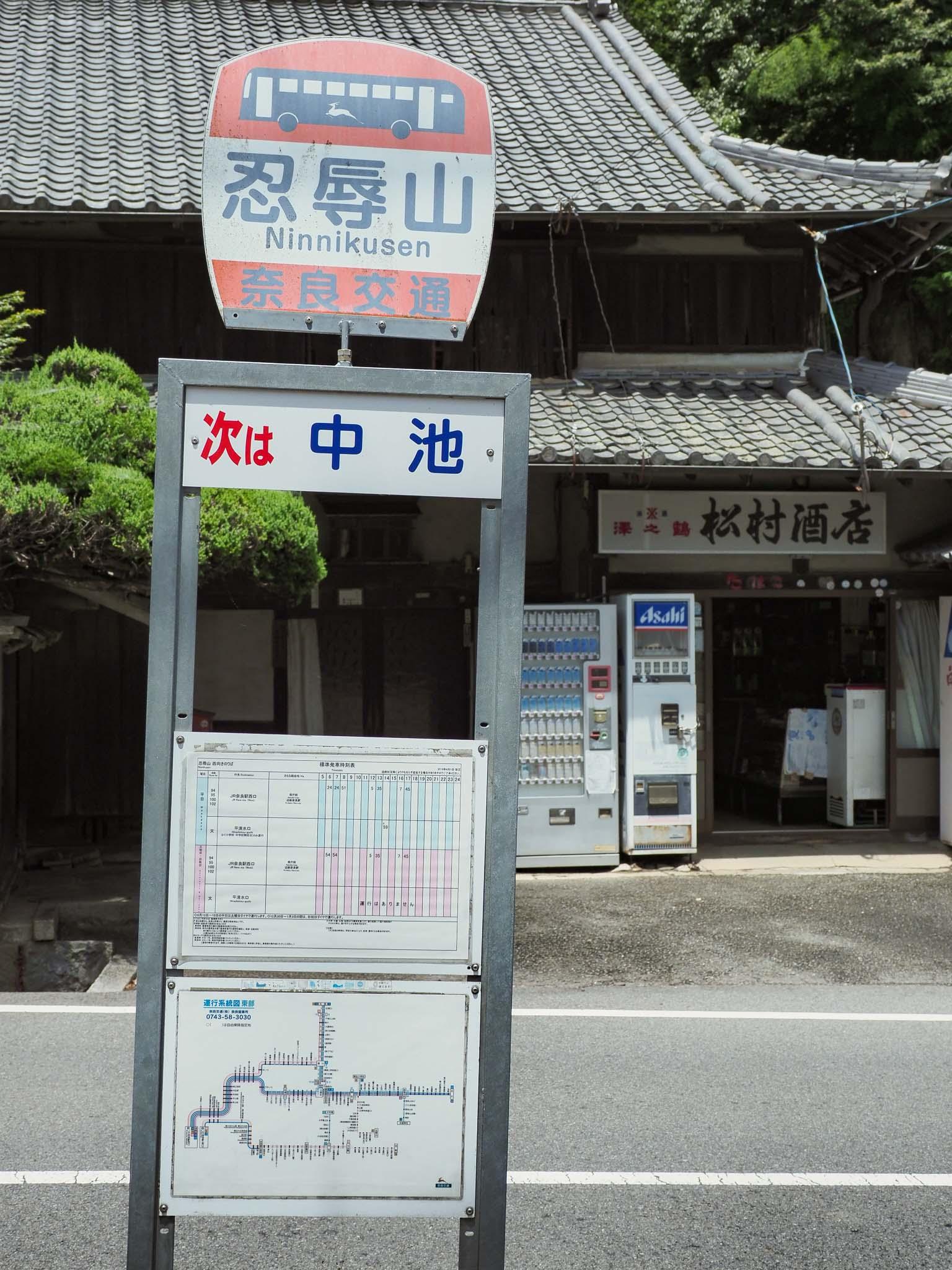 奈良県 忍辱山町