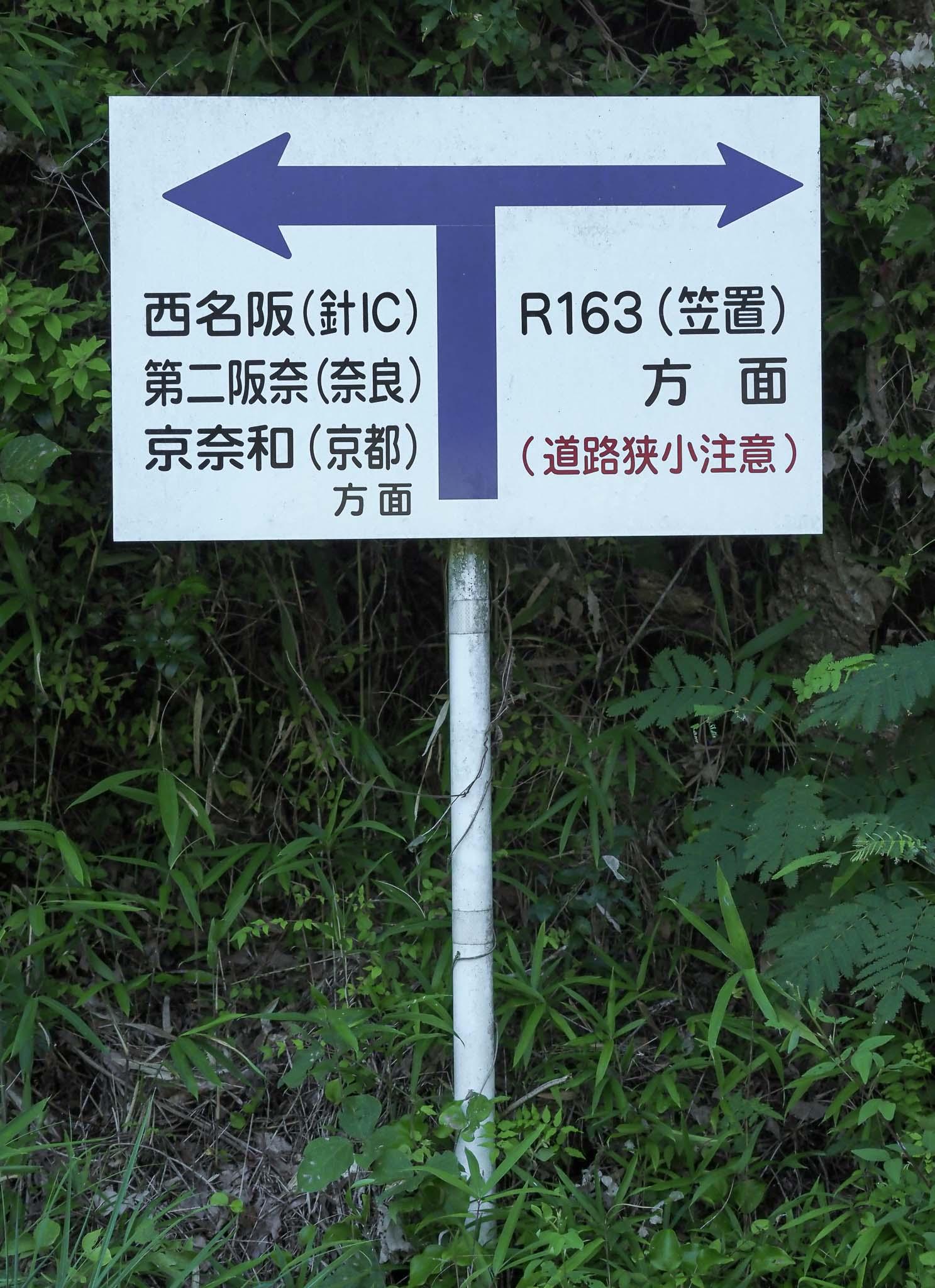 奈良県 柳生下町