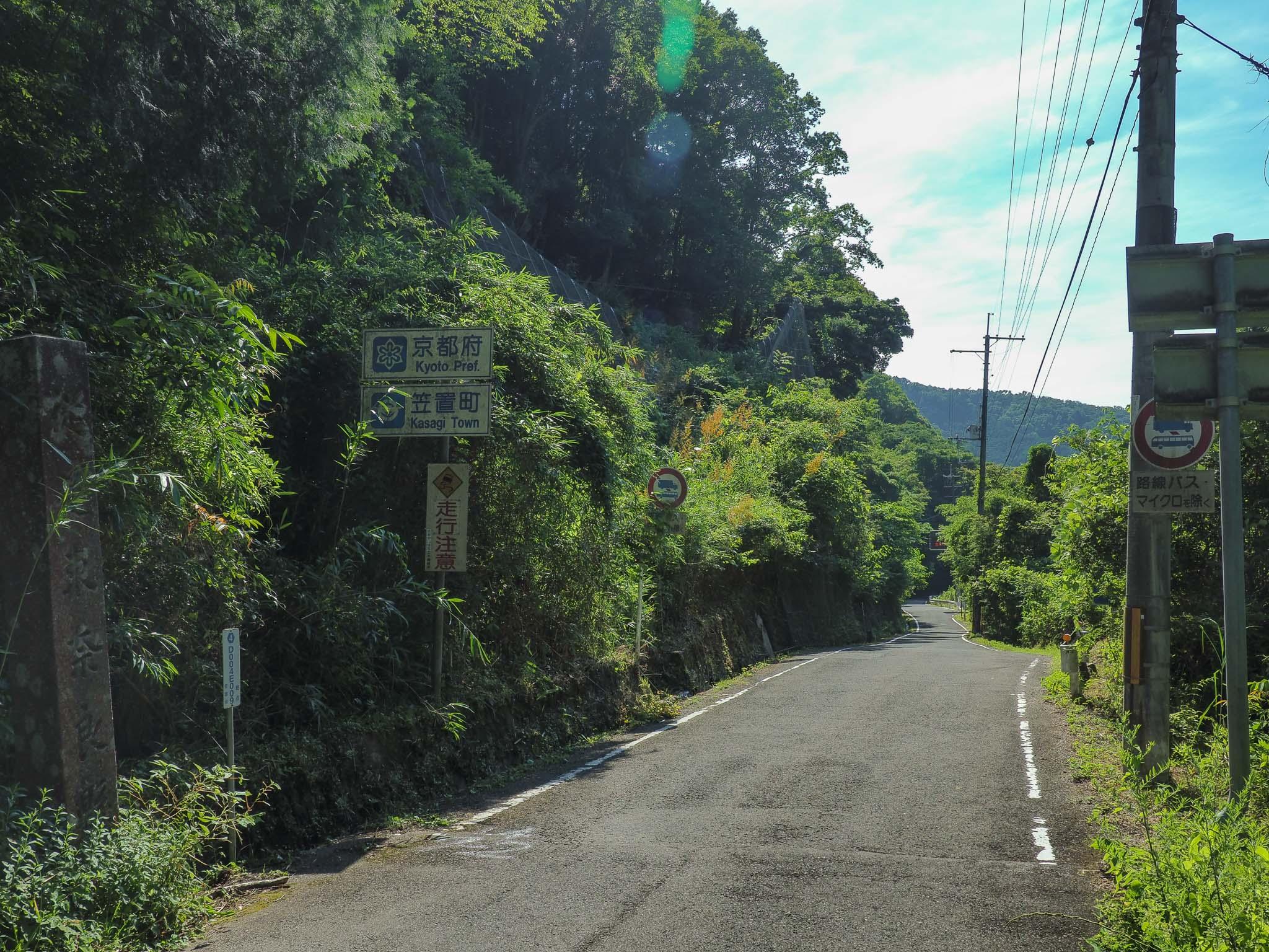 京都府 笠置町