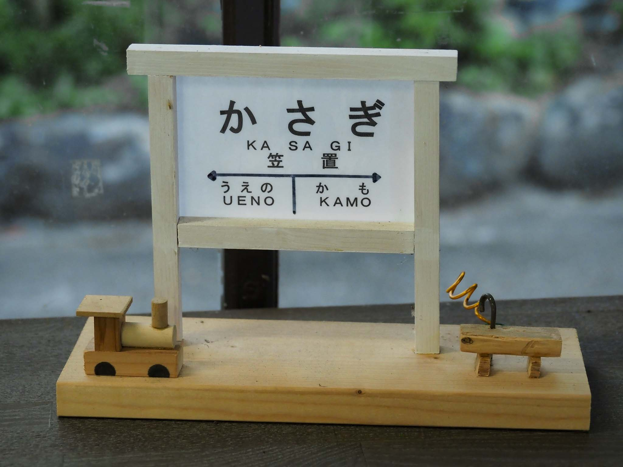 京都府 笠置駅