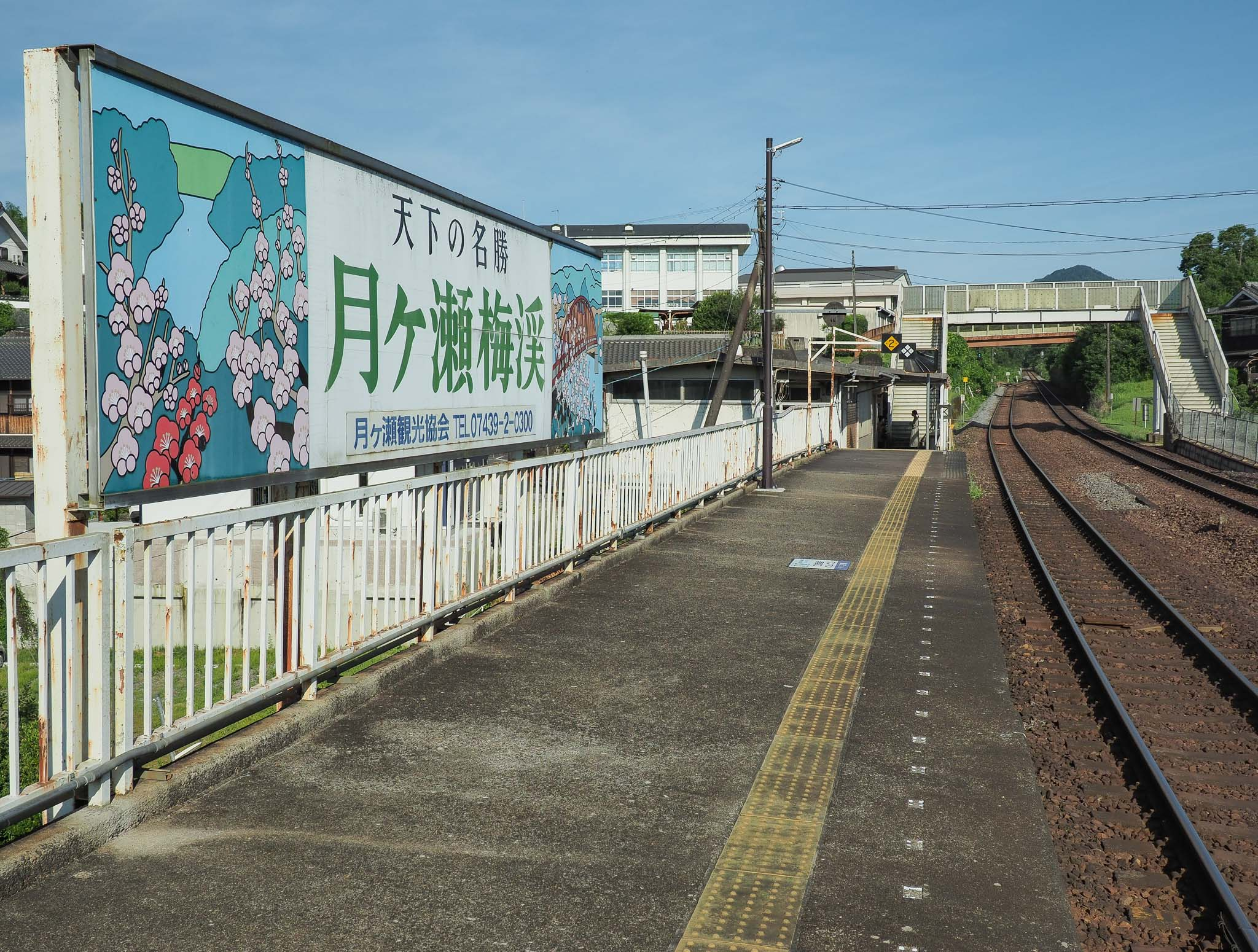 京都府 月ヶ瀬口駅