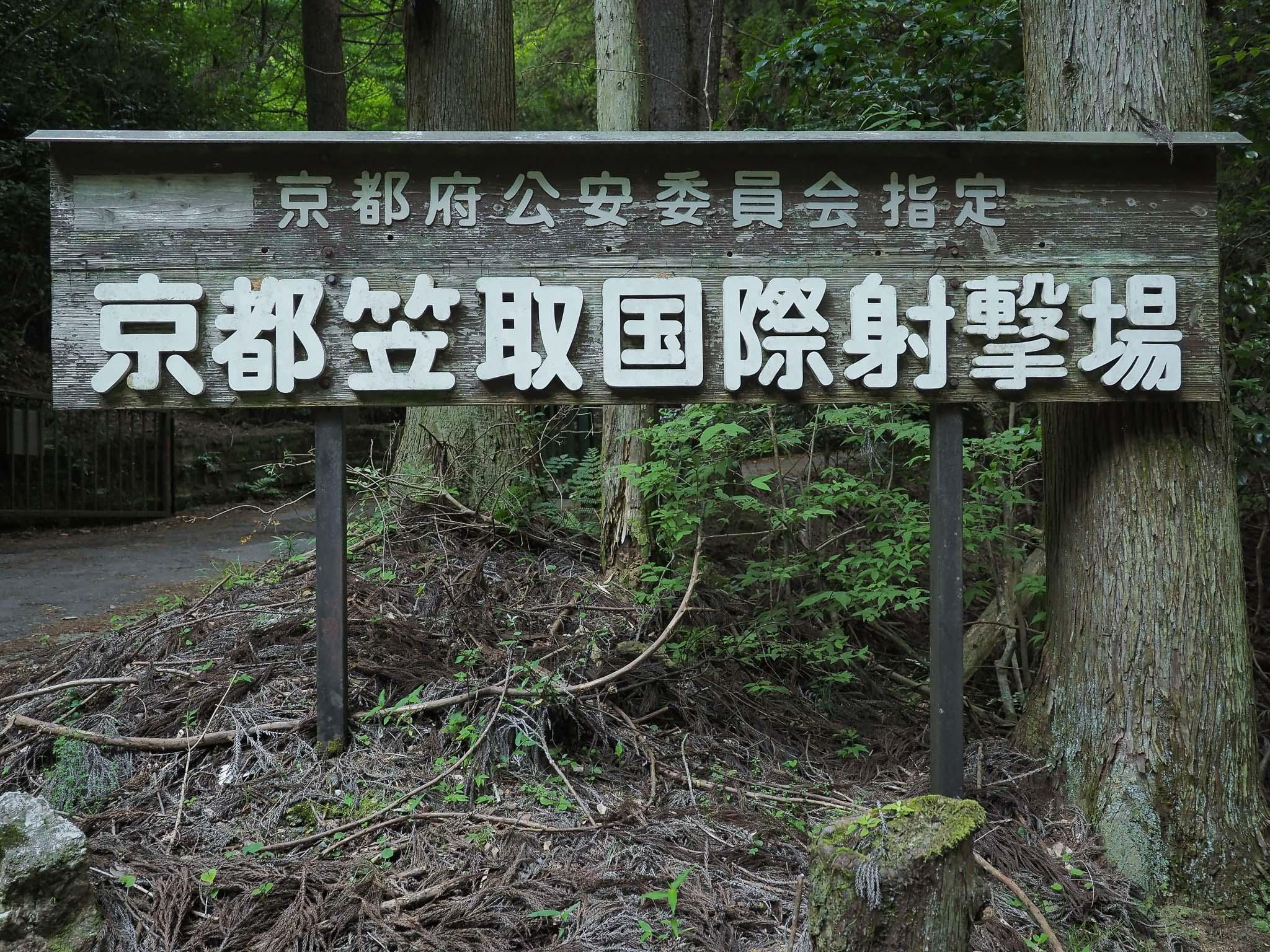京都府 宇治市