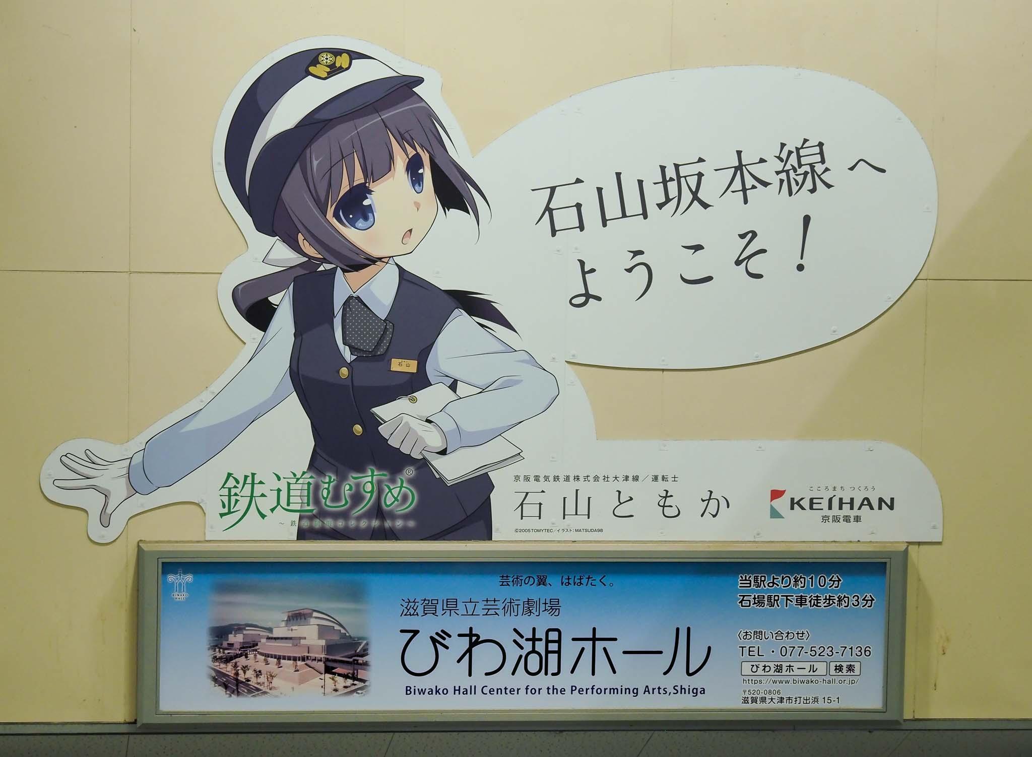 滋賀県 石山寺駅