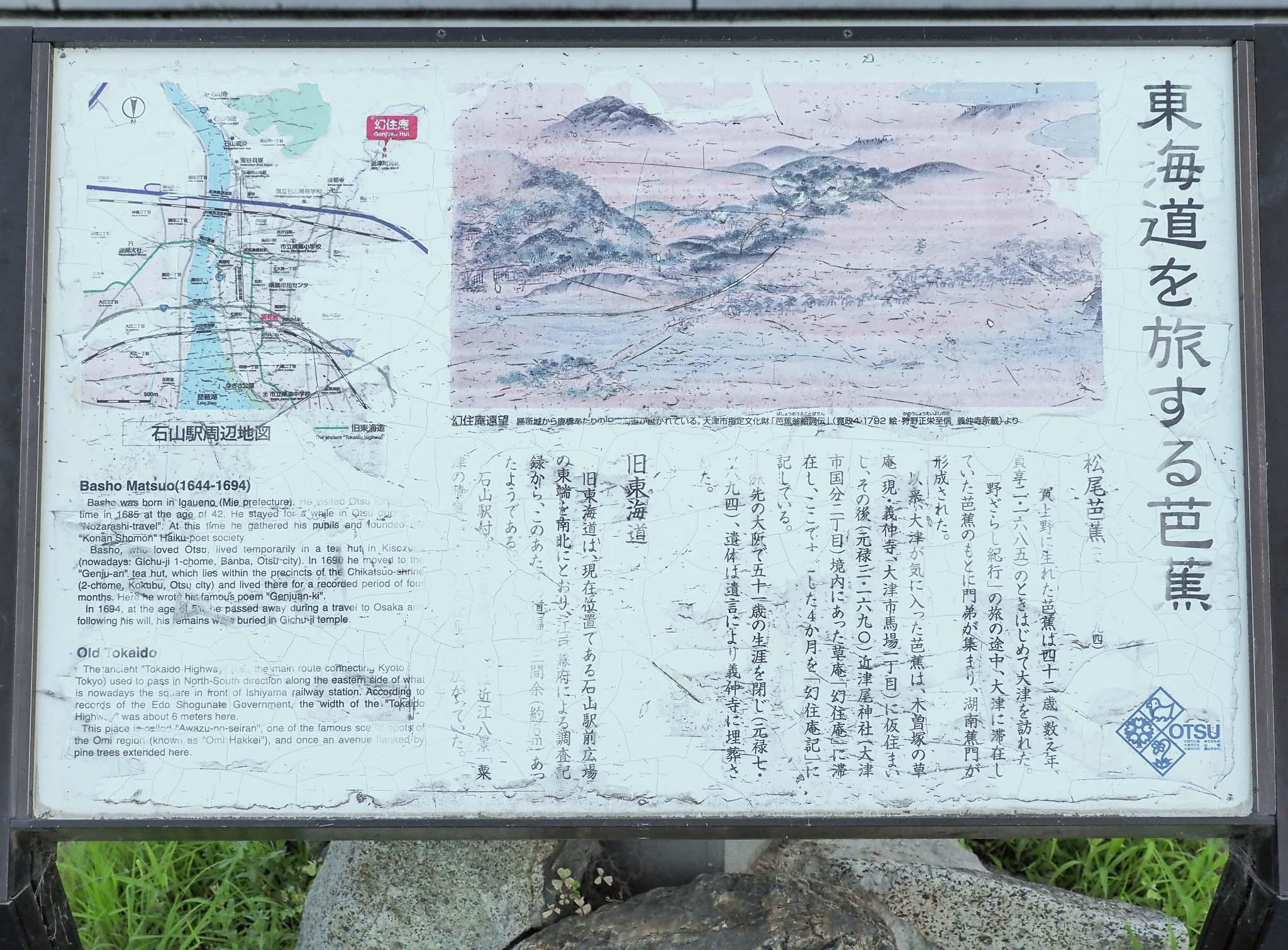 滋賀県 京阪石山駅