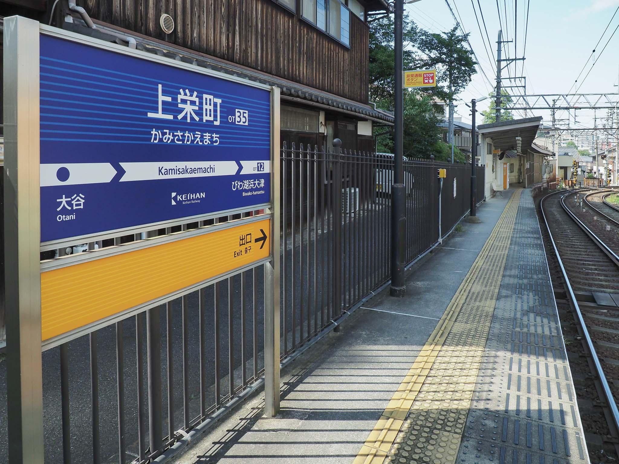 滋賀県 上栄町駅