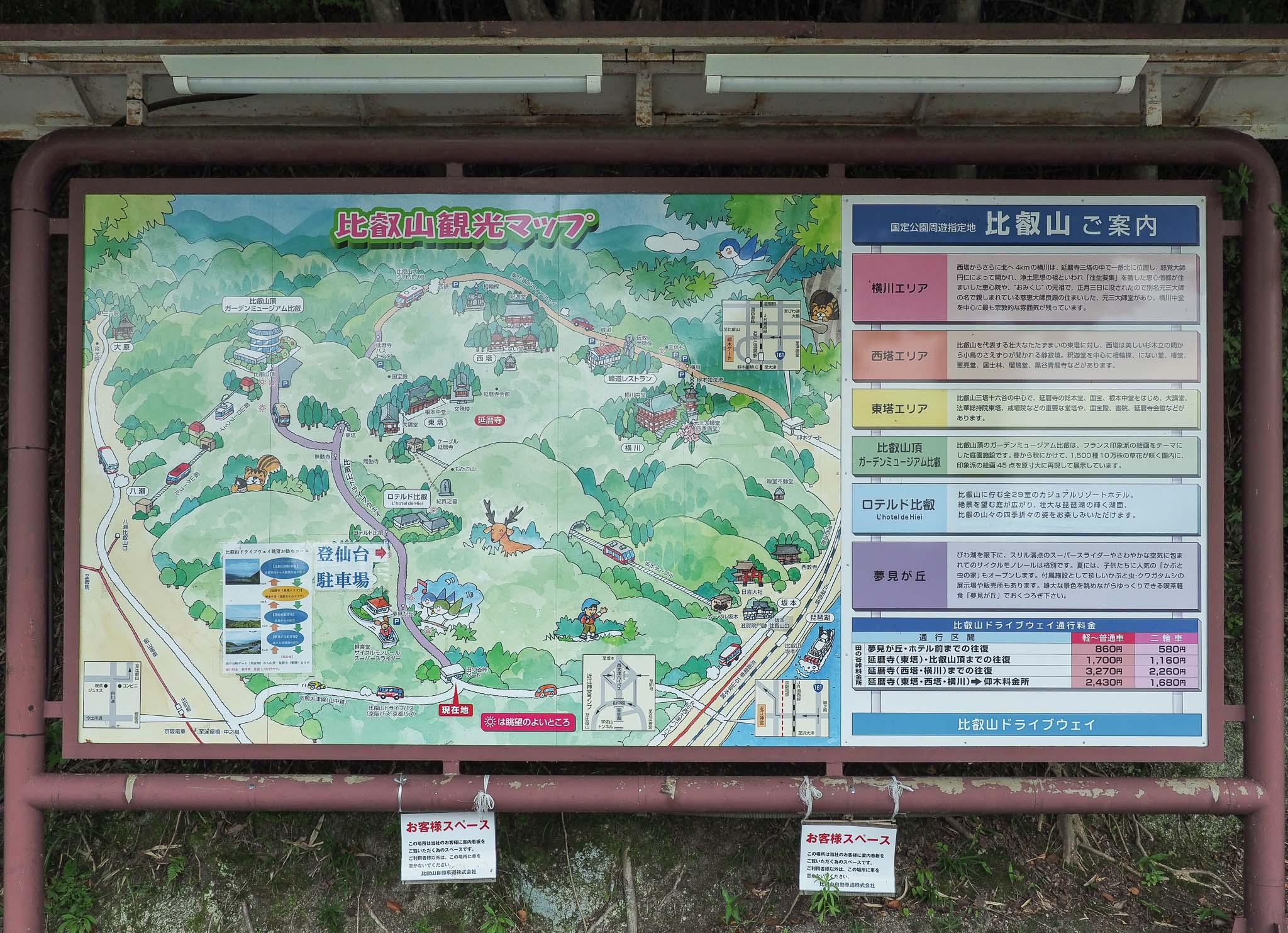 滋賀県 比叡山