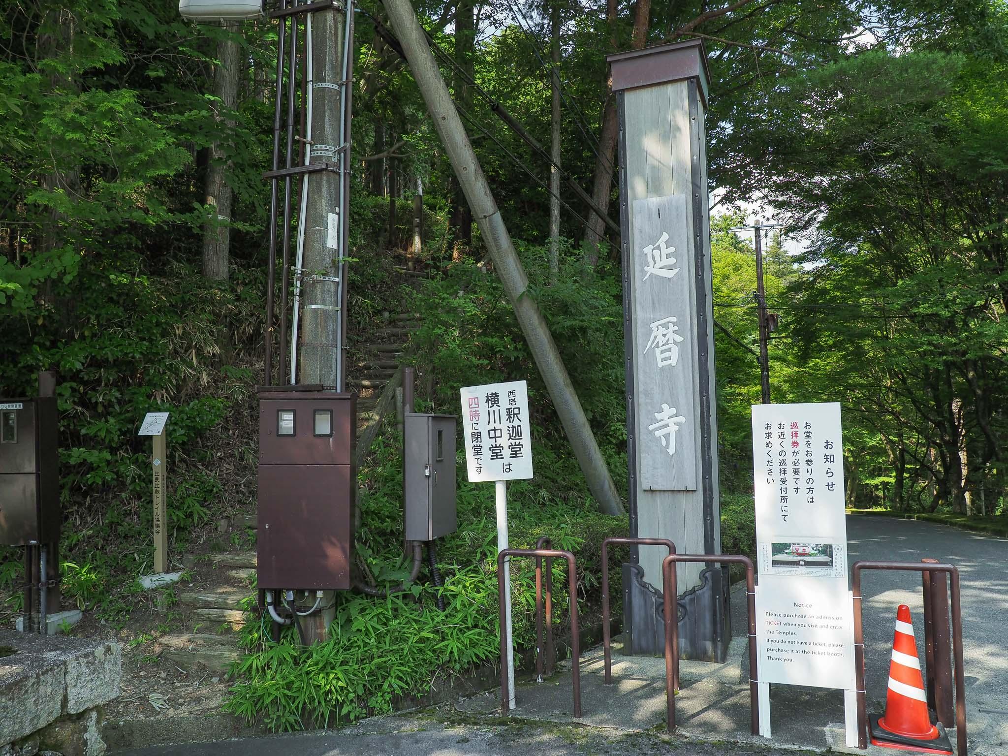 京都府 比叡山 横川中堂