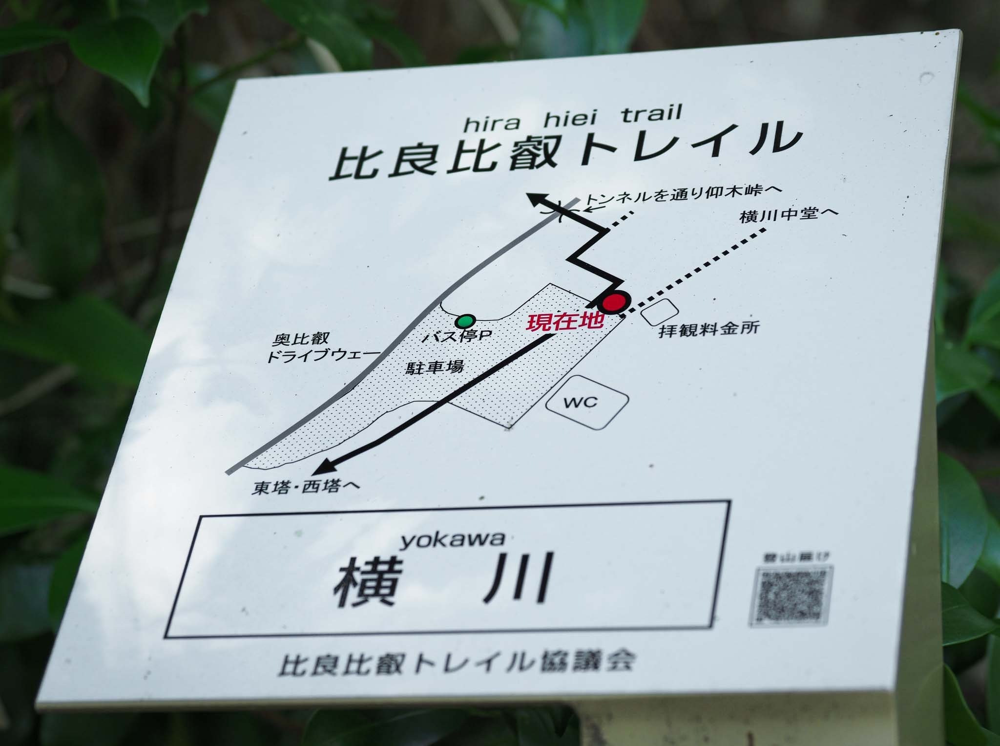 京都府 比叡山