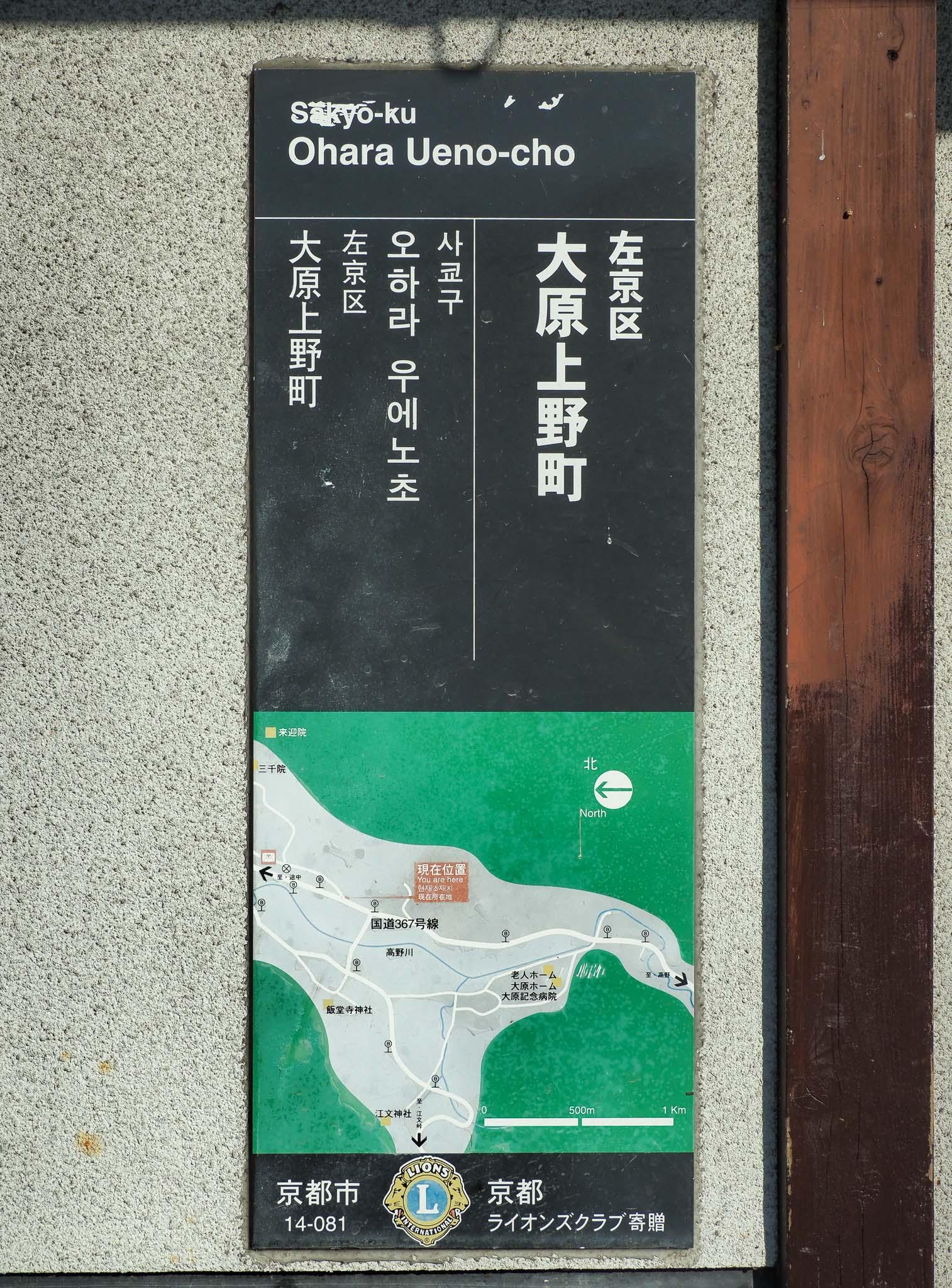 京都府 大原上野町